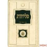 "Slichos Chabad - סליחות גדול חב""ד"