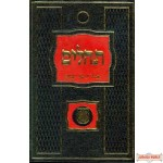 "Tehillim Ohel Yosef Yitzchak - תהלים חב""ד, בינוני"