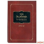 Pocket Chabad siddur with plastic cover (you can choose with a tehillim or without- same item number)color and design vary