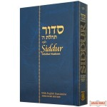 Siddur Annotated Hebrew/English