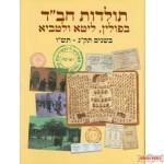 "Toldos Chabad B'Poilin Lita V'Latvia-5550-5706-תולדות חב""ד בפולין, ליטא, ולטביא בשנים תק""נ-תש""ו"