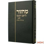 "Rosh Hashana Heb. Machzor im pirush meshulav מחזור ר""ה עם פירוש משולב"