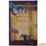 Haggadah Shel Pesach for Youth (Kehos/Tzivos Hashem)