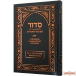 The Siddur Illuminated by Chassidus - Weekday Shacharis