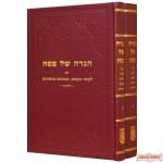 Haggadah 2 vol Likutei Ta'amim minhagim Ubiurim 6 x 9