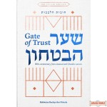 Shaar Habitachon - Gate of Trust
