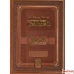 The Gutnick Edition Hebrew / English Chumash #3 - Vayikra