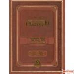 The Gutnick Edition Hebrew/English Chumash #4 Bamidbar