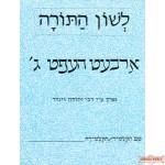 L'shon HaTorah - Yiddish  #3