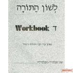 L'shon Hatorah Workbook #4 Eng