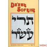 Da'ath Sofrim - The Book of Trei-Asar