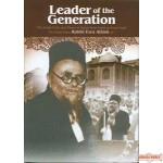 Leader of the Generation - Rabbi Ezra Attieh