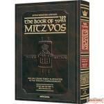 Sefer Hachinuch, Book Of Mitzvos #10, Ki Seitzei - Vezos Haberachah: Mitzvos 552-613