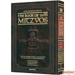 Sefer Hachinuch, Book Of Mitzvos #9, Shoftim - Ki Seitzei: Mitzvos 491-551