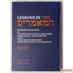Lessons In Sefer HaMaamarim, Lecha Dodi