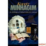Kovetz Minhagim for Pregnancy, Childbirth, Circumcision, Etc