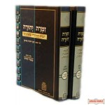 Zimras Yehudah - HaBayis HaYehudi B'Charuzim