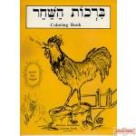 Birchois Hashachar Coloring Book