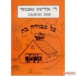 Di Yiddishe Tochter (Jewish Daughter) Coloring Book