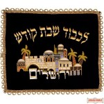Challah Cover Style 285LN