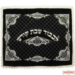 Challah Cover Style #538L