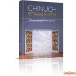 Chinuch B'Taam Elyon, Educating through the Prism of Torah