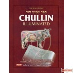 Chullin Illuminated- a color guide to animal anatomy with Halachic and scientific discussions