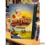"""קומיקס התולדות, אדמוה""""ז"""