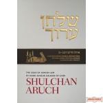 Shulchan Aruch English #4 Orach Chayim 242-300 New Ed.
