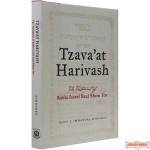 Tzava'at Harivash -The Testament of Besht