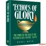 Echoes of Glory Compact Size, The story of the Jews in the classical era 350 BCE-750 CE