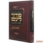Siddur La'am - Kabbalat Shabbat & Festival Evening