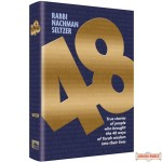 48, True stories of people who brought the 48 ways of Torah wisdom into their lives