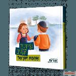 נצחונות קטנים, אהבת ישראל