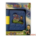 Mein Brochos Sefer - Talking Brochos Book