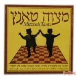 Mitzvah Tantz Game