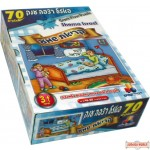 Kriat Shema Boy Giant Floor Puzzle 70 pc.