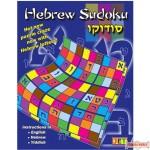 Hebrew Sudoku