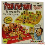 VER IZ ES? - WHO IS IT? Yiddish face identity mystery game