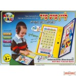 Lein Mit Mir - Electronic Game - Yiddish
