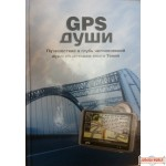 GPS For The Soul (on Tanya) - Russian Edition