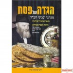 Haggadah Shel Pesach Green Hebrew H/C