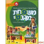 Magnetic Family Game: Moishy & his Friends in Talmud Torah