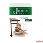 Halachic Solutions To Contemporary Civil Issues #2 H/C