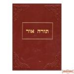 Torah Or - תורה אור