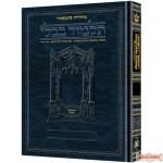 Schottenstein Edition of the Talmud - Hebrew - Sanhedrin volume 1 (folios 2a-42a)