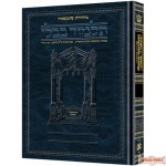 Schottenstein Yoma #1 (#13), (2A-46B) HEBREW Small, Chapters 1-4