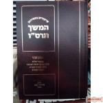 "Shiurim Bechasidus Hemshech 5666 #2 Heb. H/C שיעורים בחסידות, המשך תרס""ו ב"