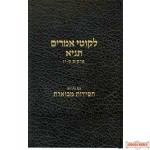 Chassidus Mevueres - Tanya #3  Chapters 18-23-חסידות מבוארת תניא חלק ג, פרקים יח-כג