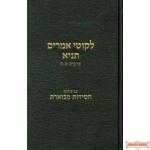 Chassidus Mevueres - Tanya #1 (Chapters1-8)חסידות מבוארת תניא חלק א פרקים א-ח